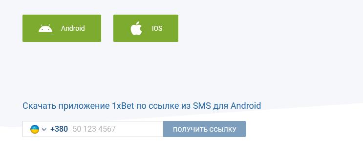 Какие приложения есть у букмекерской конторы 1хБет?