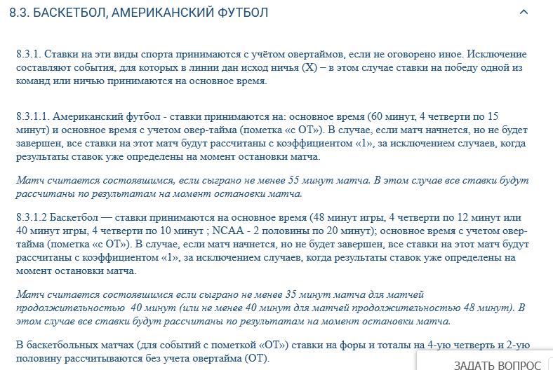 Баскетбол в 1хСтавка: обзор количества и росписи событий