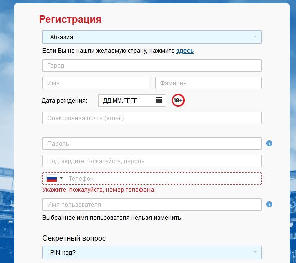Особенности прохождения регистрации в бк Марафон