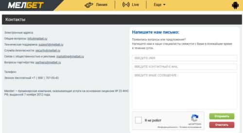Обзор Melbet – детальный обзор от регистрации учетной записи до вывода выигрышей