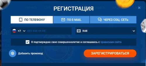 Регистрация в Мостбет – обзор всех нюансов