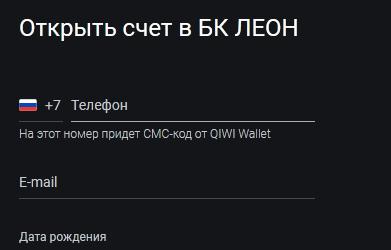 leon ru registratsyiya